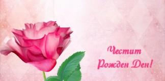 Картичка с роза за рожден ден