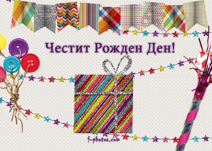 Цветна картичка с подарък за рожден ден