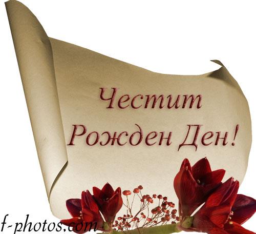 Картички за рожден ден с цветя