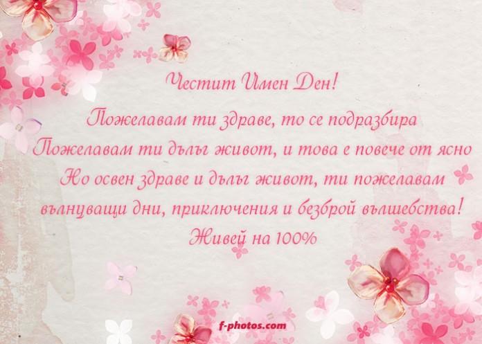 Вълнуващи дни - Пожелание за имен ден