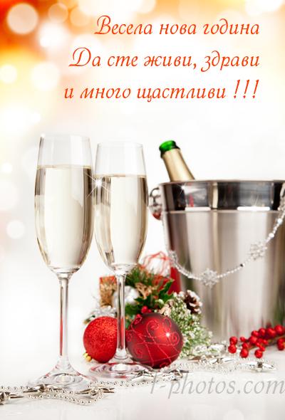 Новогодишно пожелание с шампанско