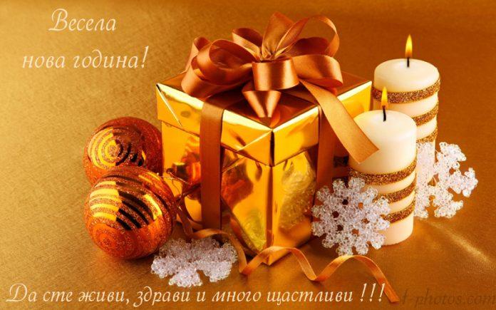 Чудесни картички за нова година