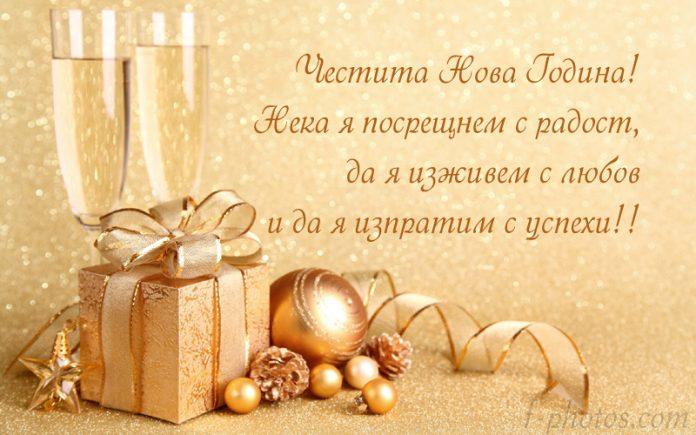 Нека я посрещнем - Новогодишна картичка