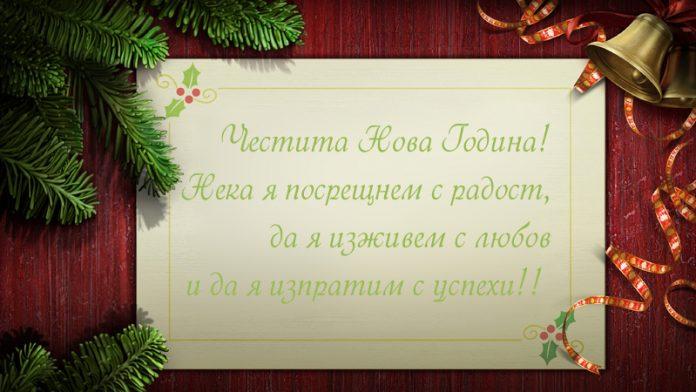 Новогодишно пожелание с прекрасна украса