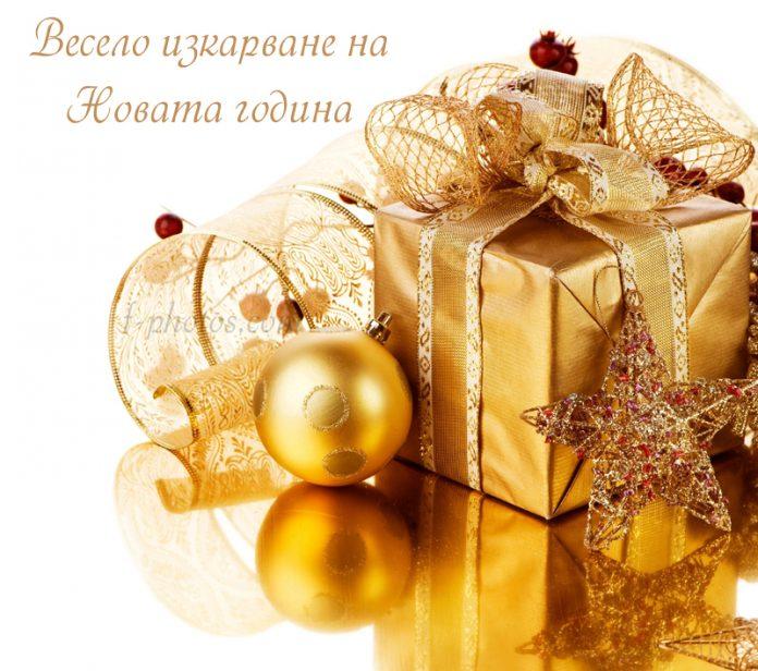 Вълшебен подарък за Нова Година