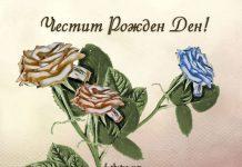 Картички за рожден ден с цветя и пожелания