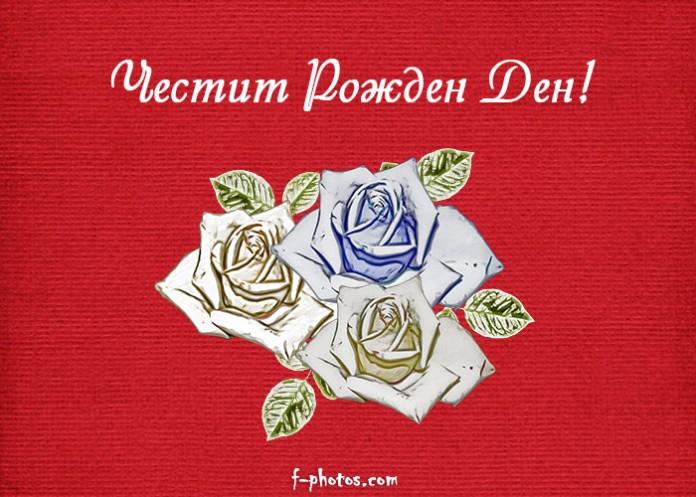 Честит рожден ден с букет рози
