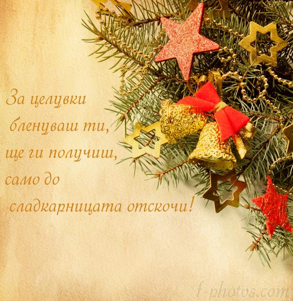Новогодишни късметчета - Целувки