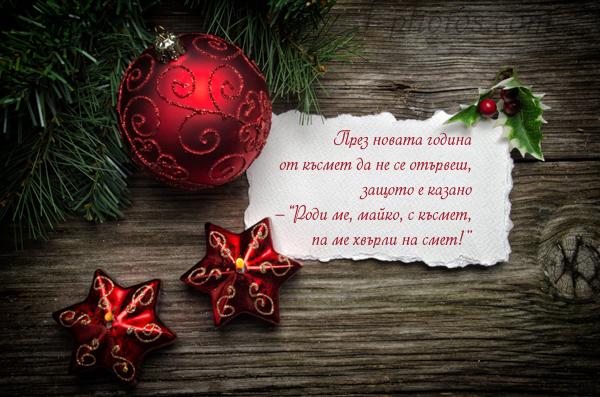 Новогодишни късметчета - Кесмет