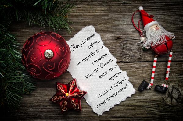Новогодишни късметчета - С пари