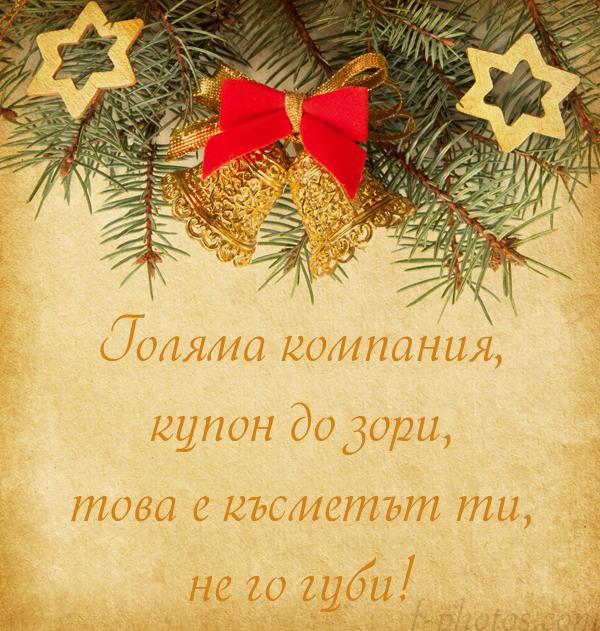 Новогодишни късметчета