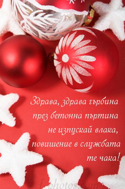 Новогодишни късметчета - Здрава гърбина