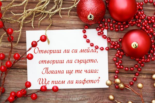 Новогодишни късметчета - Покана