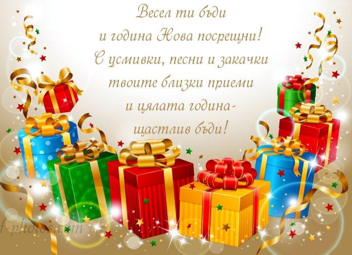Новогодишни подаръци