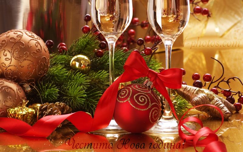Новогодишна наздравица за васички приятели