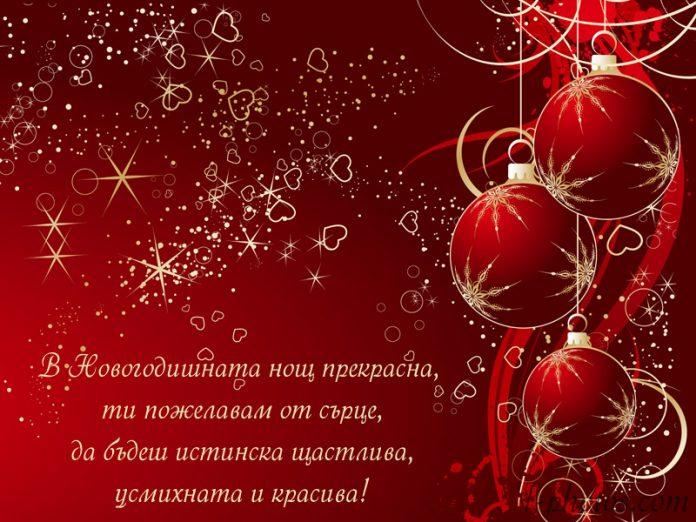 В новогодишната нощ
