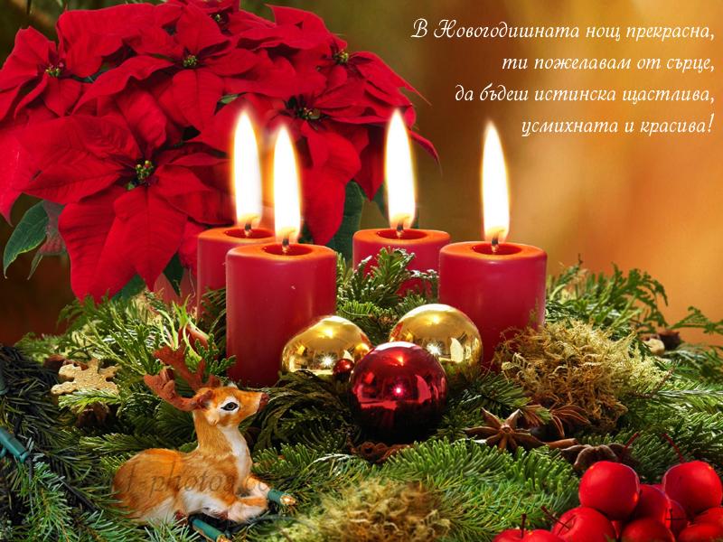 Пожелание за Нова година еленче