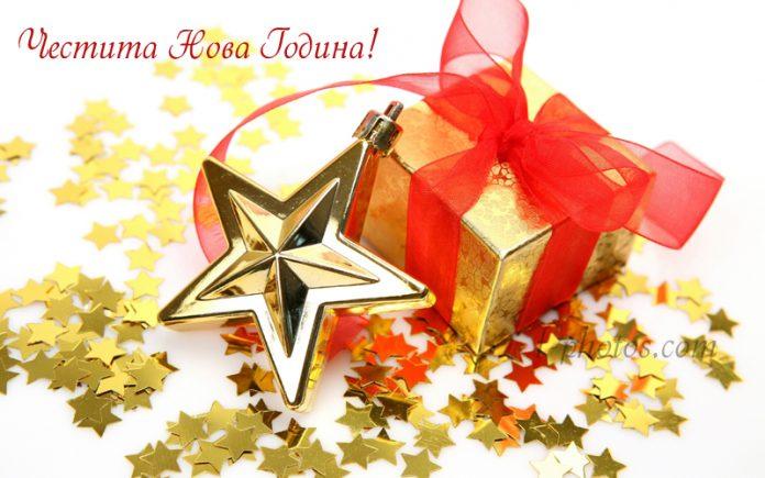 Честита Нова Година скъпи приятели