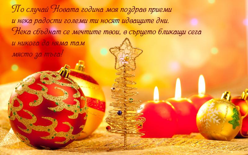 Пожелание за нова година с елха
