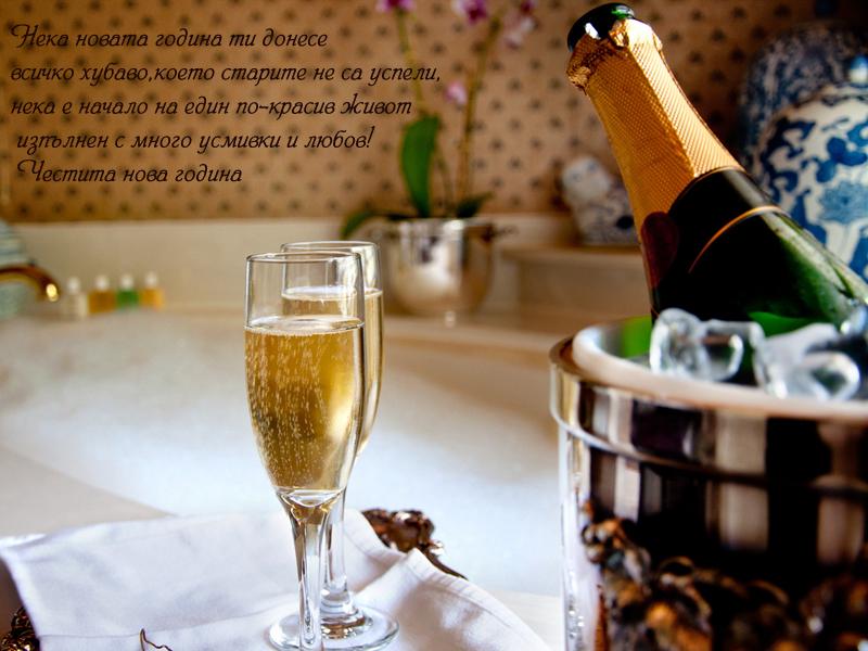Новогодишно шампанско с пожелание