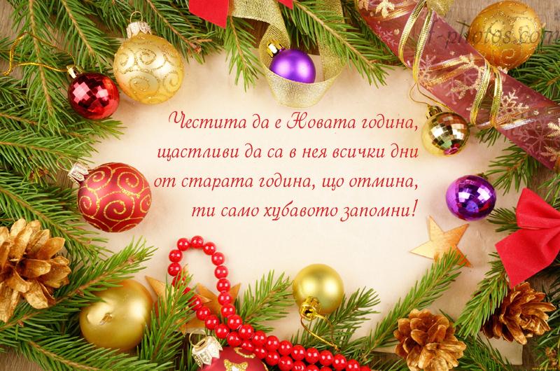 специална нова година
