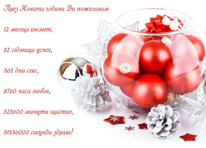 Картичка с новогодишна украса