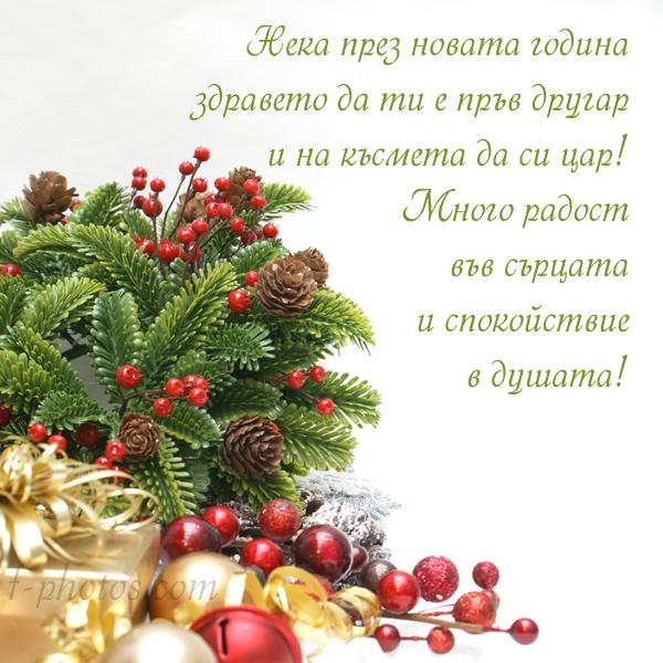 Топло пожелание за новата година