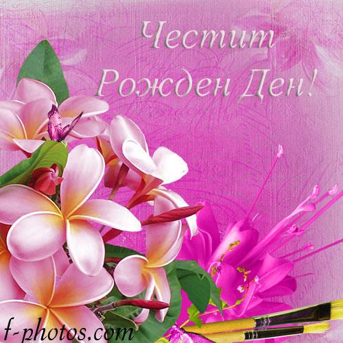 Лилави цветя за рожден ден