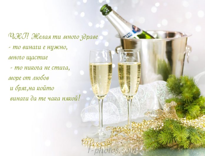 Шампанско за Нова Година