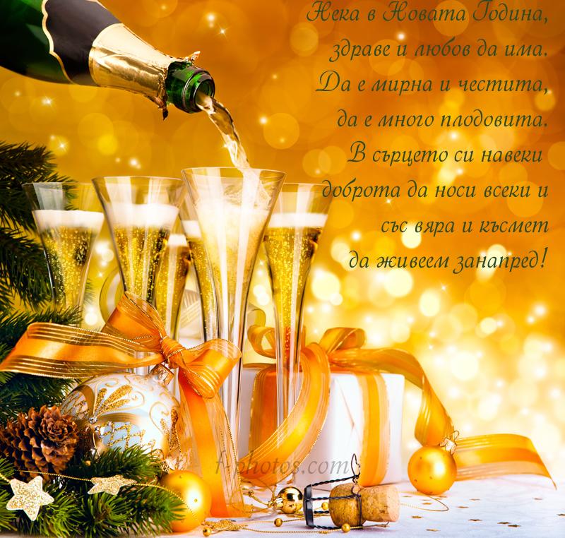 Златна новогодишна картичка