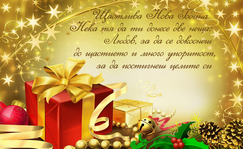 Радостно пожелание за Нова Година