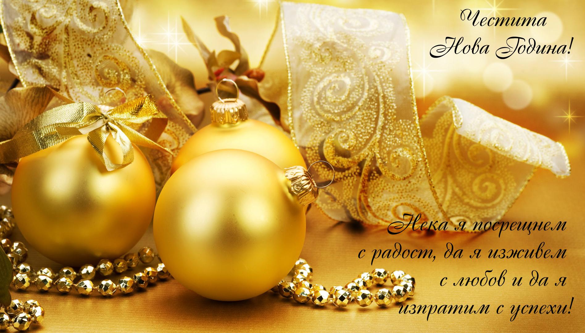 Златна картичка с пожелания
