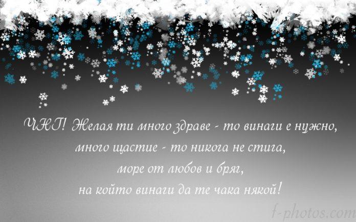 Много щастие - Новогодишно пожелание