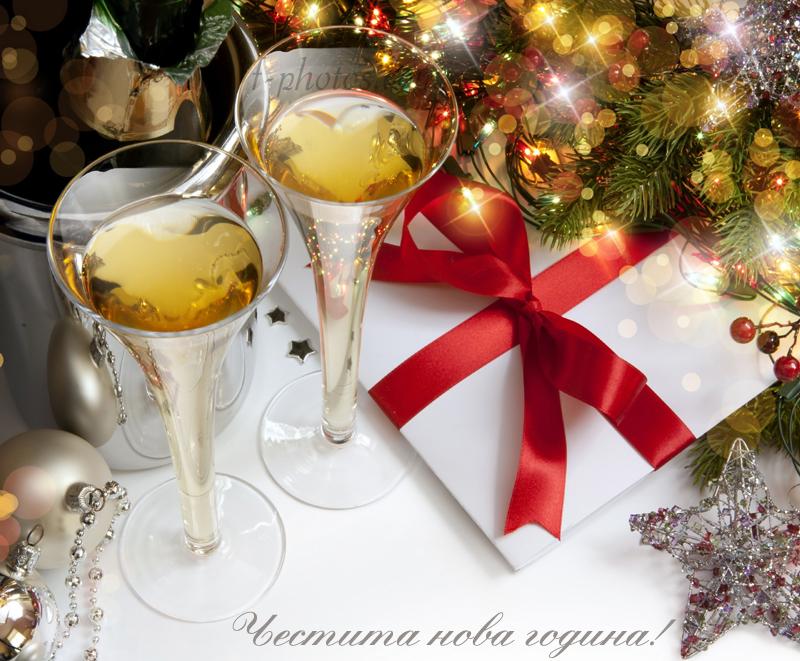 Чаша шампанско за Нова година