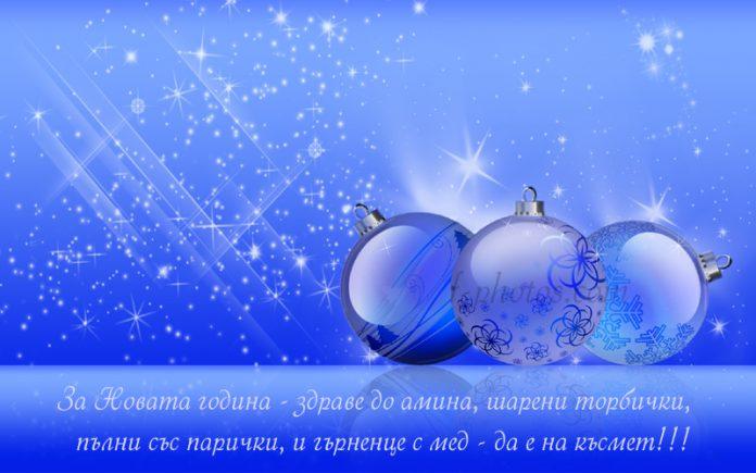 Синя картичка за Нова година