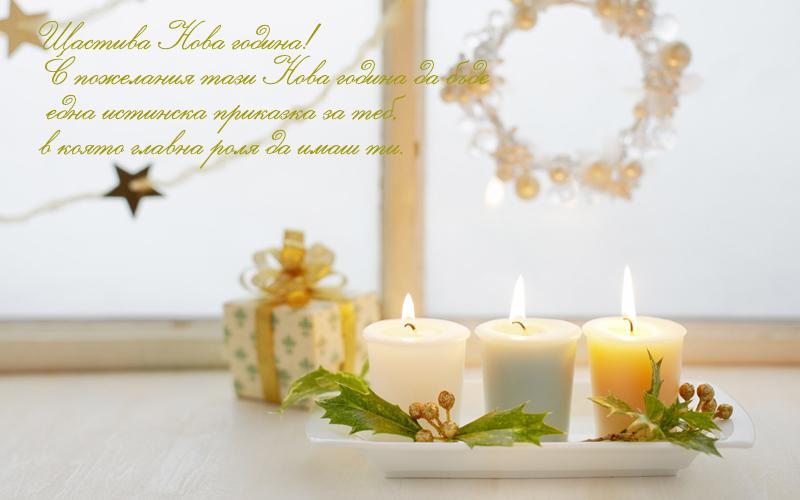 Новогодишни свещи