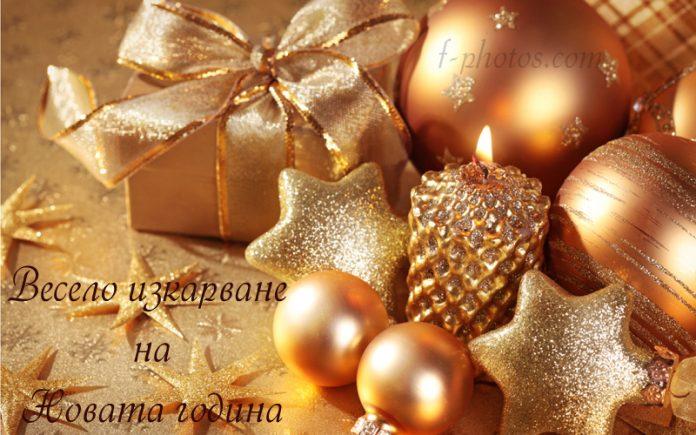 Весело изкарване на новата година