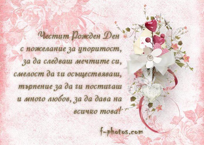 Честитка с пожелание за рожден ден