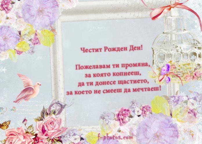 Пожелание за рожден ден с картичка с цветя