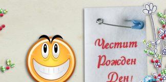 Картичка усмихни се:)