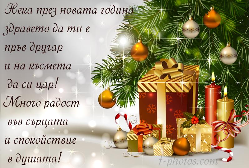 Топли пожеланията на Нова година