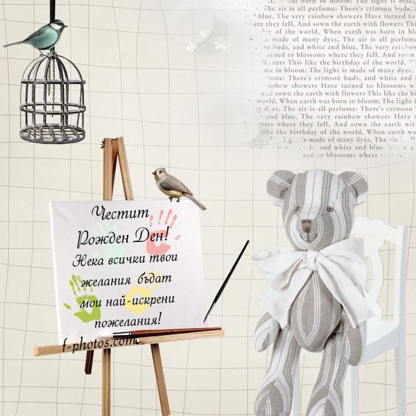 Картичка Мече за рожден ден