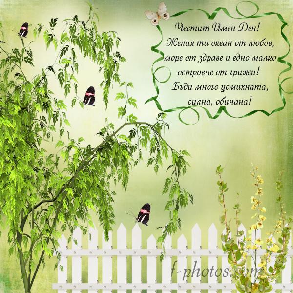 Бъди силна и обичана - Картичка за имен ден за жена
