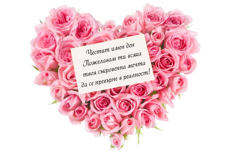 Сърце от рози - Пожелание за имен ден