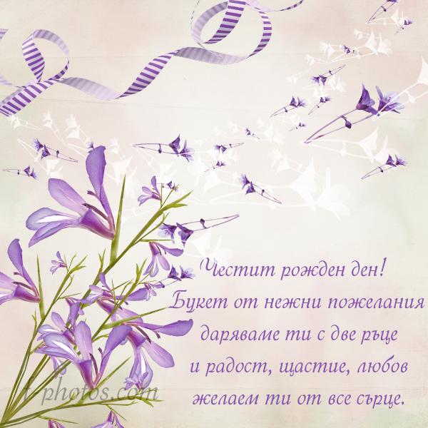 Картичка с цветя за рожден ден
