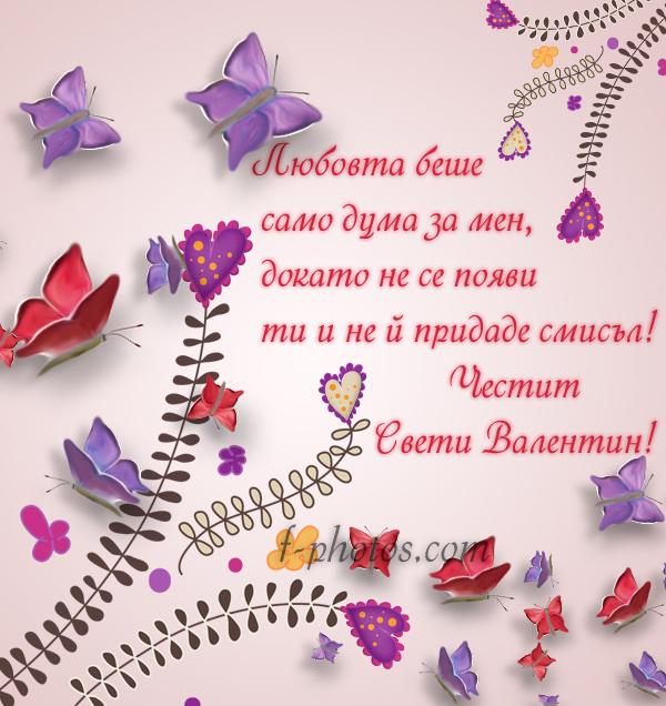 Картичка с пеперуди за Свети Валентин