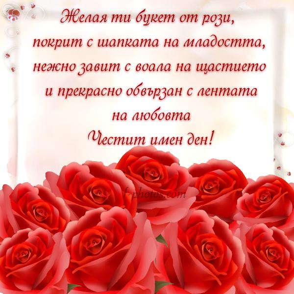 Картички с рози за имен ден