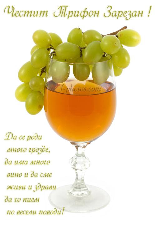 Много грозде - Картичка с пожелание за Трифон Зарезан