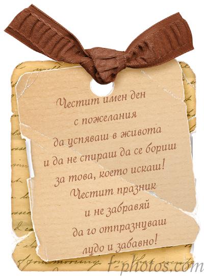 Честит празник - Картичка с пожелание за имен ден