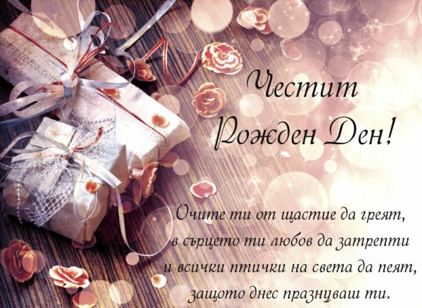 Поздравления на болгарском с днем рождения